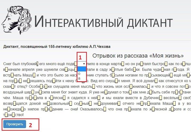 интерактивный диктант на русском