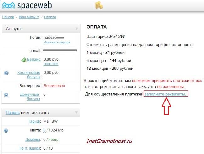 тариф mail.sw