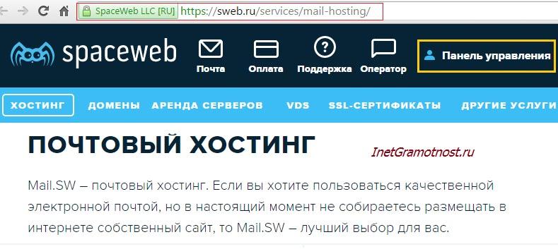 панель управления sweb