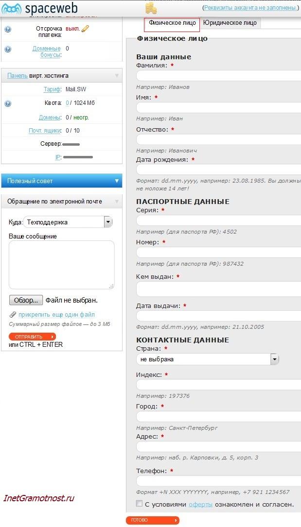 реквизиты аккаунта sweb.ru