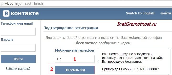 Вконтакте зарегистрироваться бесплатно