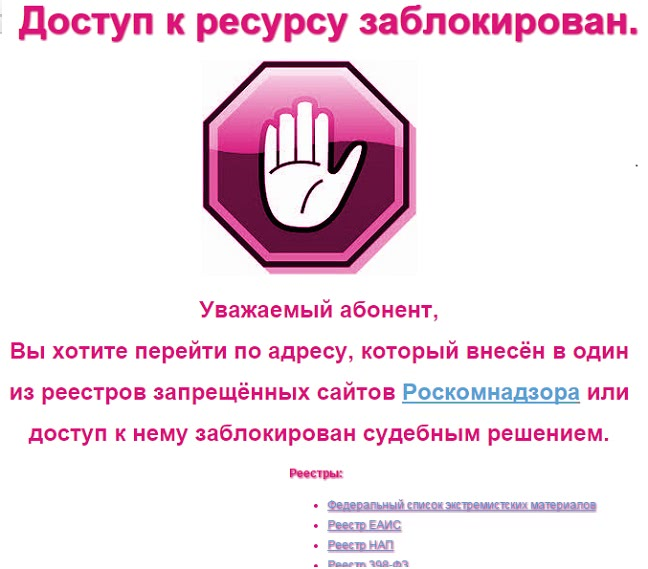доступ к ресурсу заблокирован