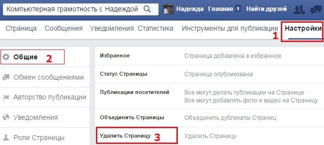 удалить страницу фейсбук