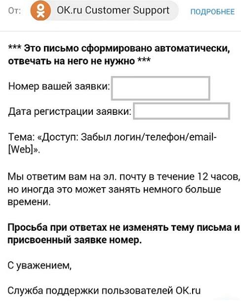 автоматическое письмо от службы поддержки Одноклассников