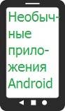 необычные приложения для андроид - фото 9