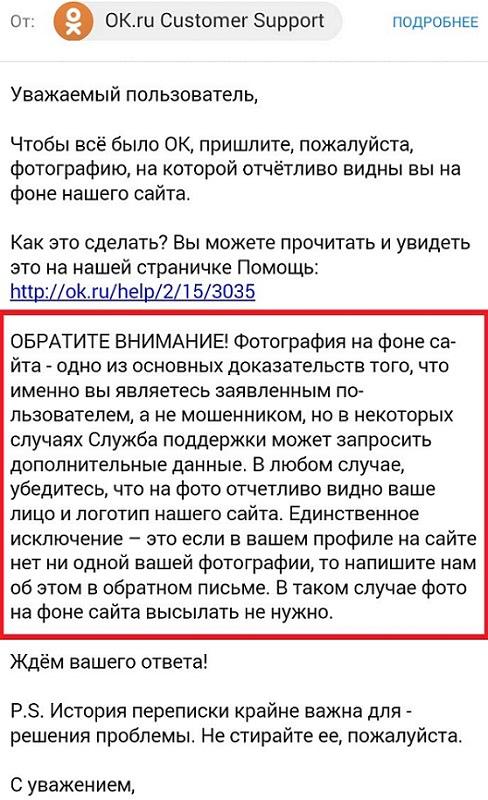 условие для восстановления аккаунта в Одноклассниках
