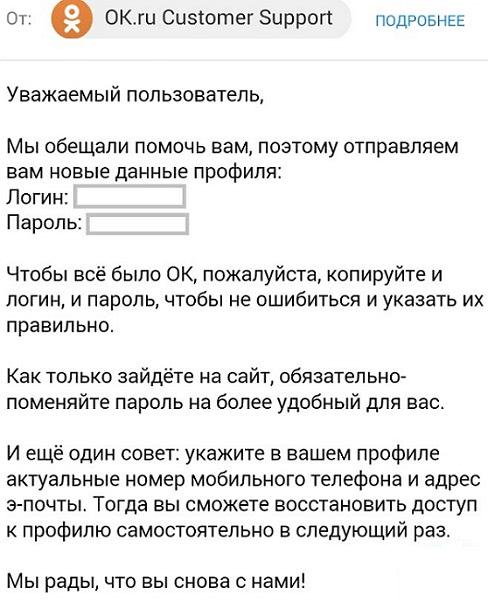 аакаунт в Одноклассниках восстановлен
