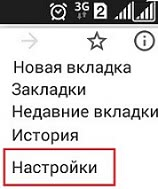 настройки google chrome android