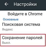сохранение паролей chrome android