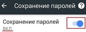 сохранение паролей включено chrome android