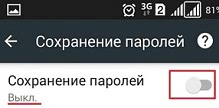 Сохранение паролей выкл chrome android