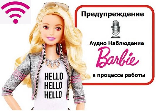 "Кукла ""Hello Barbie"""