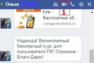 Видеозвонок другу Facebook