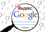 пользователи Яндекса Гугла