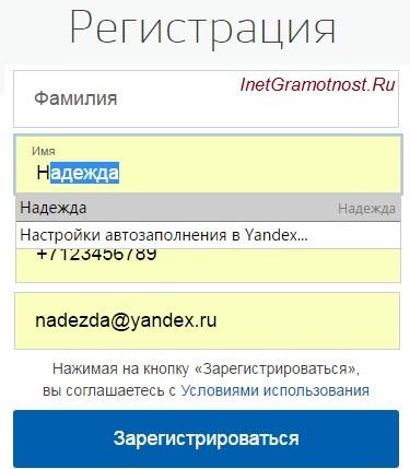 автозаполнение при регистрации на сайте