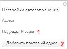 форма для автозаполнения Яндекс браузера