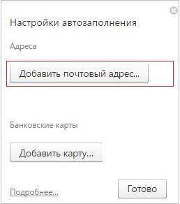 почтовый адрес для автозаполнения браузера