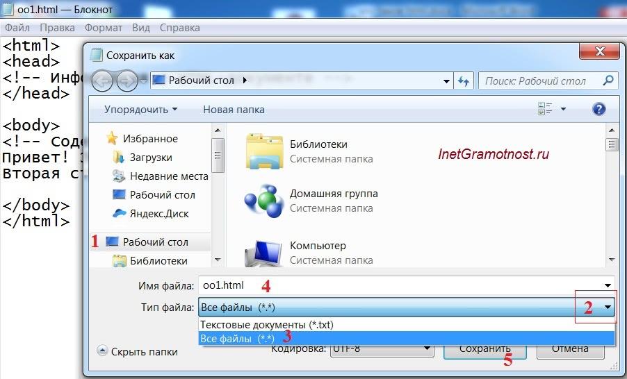 сохранить файл в формате html
