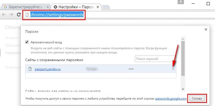 удалить пароль из Google Chrome