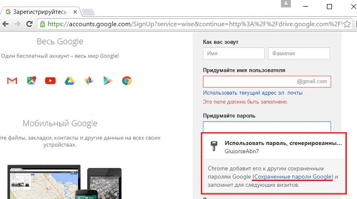 Сохраненные пароли в Google Chrome