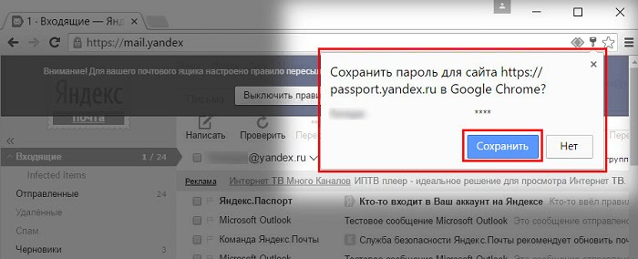 сохранить новый пароль в google chrome