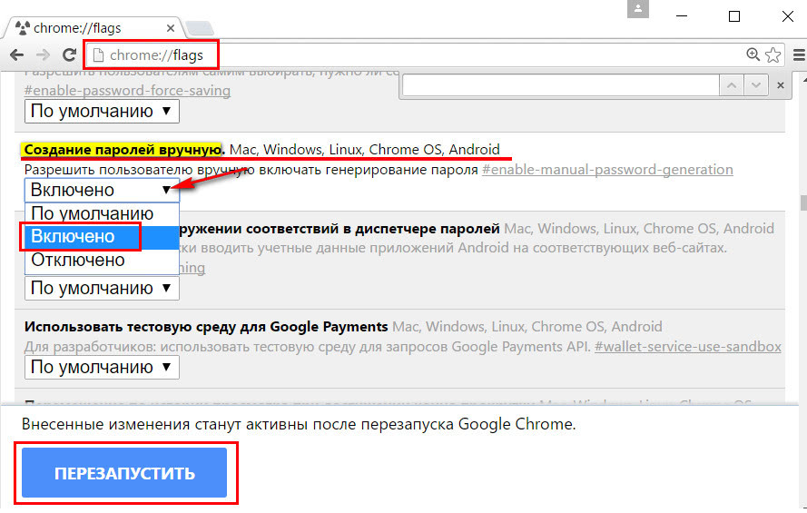 создание паролей вручную включено в google chrome