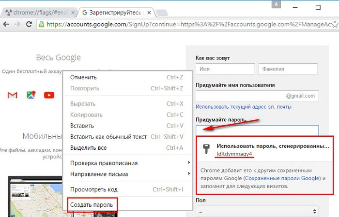 создать пароль в google chrome