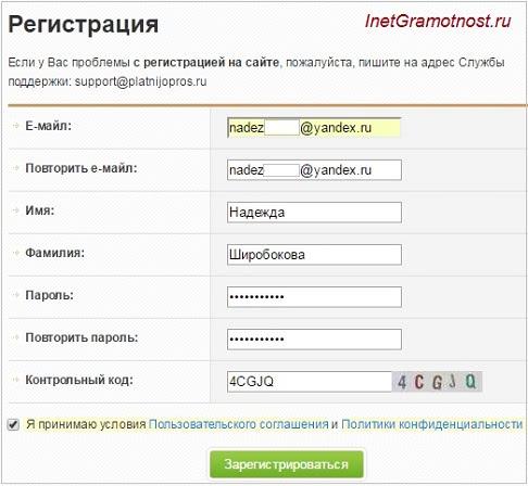 данные для регистрации на Платном опросе ру