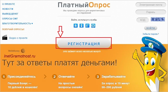 Кнопкадля регистрации на Платный опрос ру