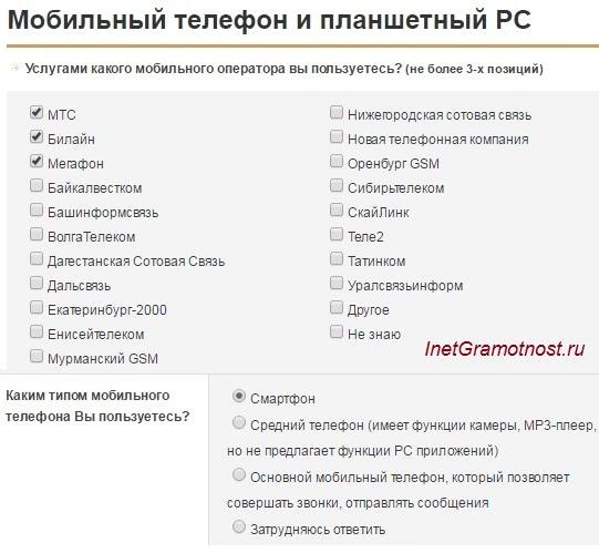 мобильный оператор Платный опрос ру