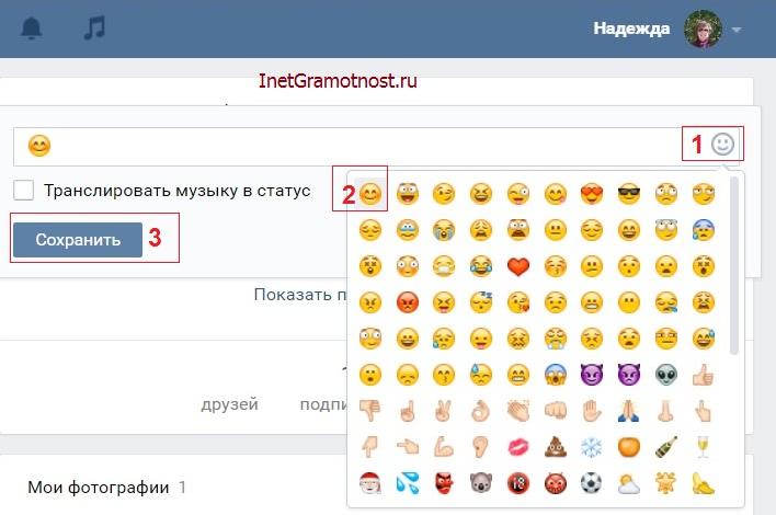 как добавить смайлы в статус ВКонтакте