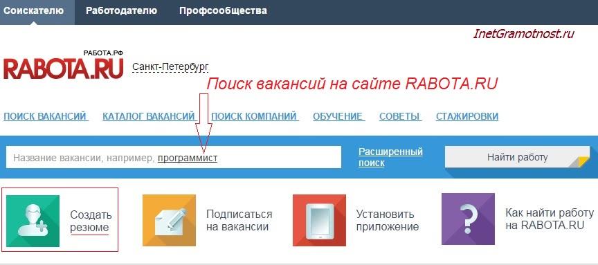 поиск вакансии rabota ru