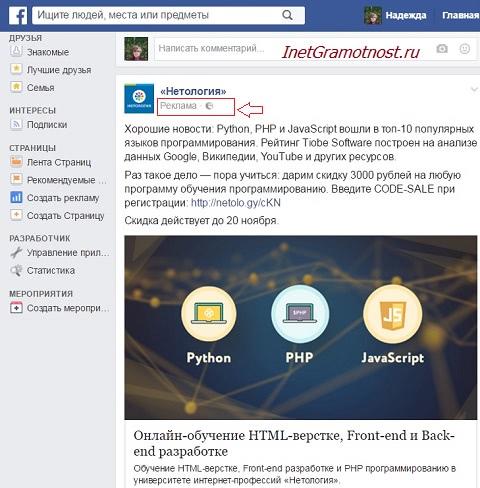 Реклама в соцсети Facebook
