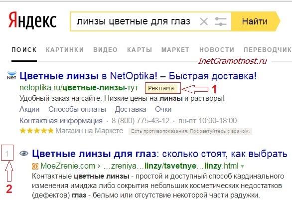 поисковая реклама в Яндексе пример