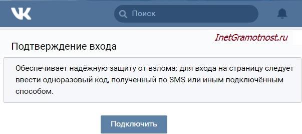 СМС подтверждение входа во ВКонтакте