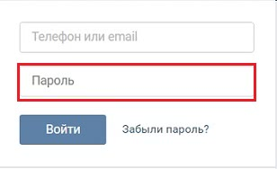 Вход во «ВКонтакте»