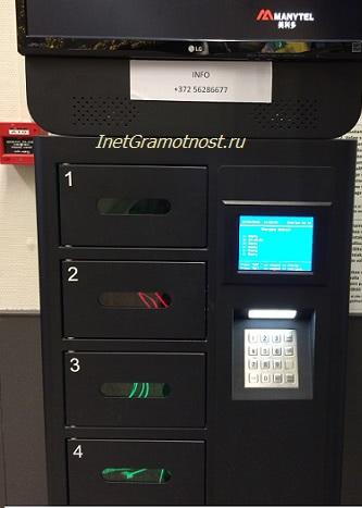 свободный шкафчик для зарядки телефона