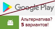 альтернатива google play