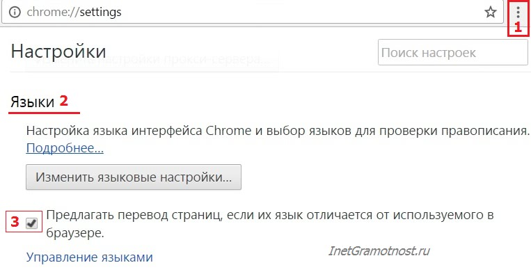 Перевод в Google Chrome