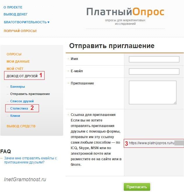 Партнерская программа Платный опрос