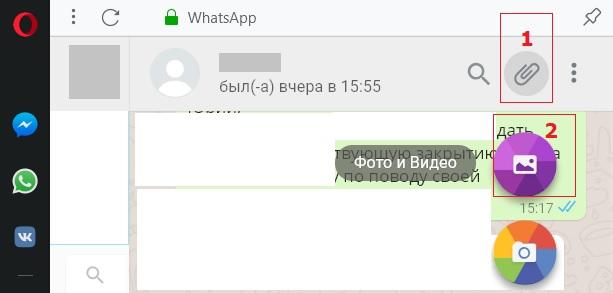 прикрепить фото в WhatsApp из Оперы