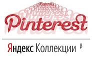 Pinterest Yandex коллекции