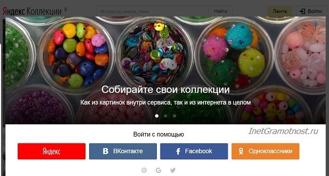 Яндекс Коллекции