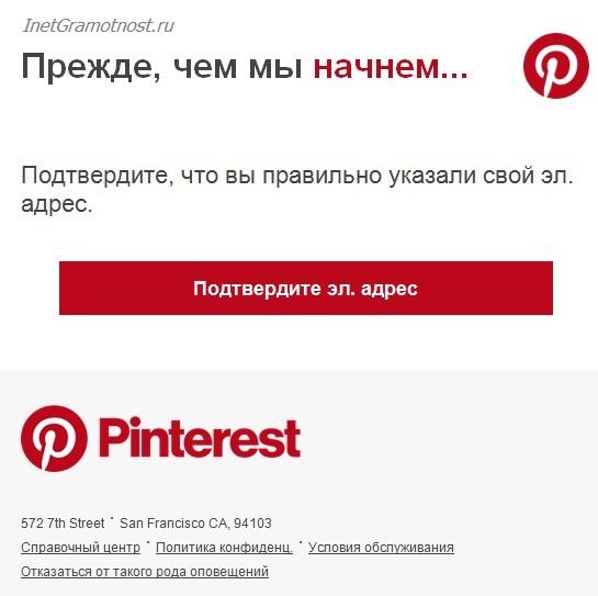 Подтвердить email для Pinterest