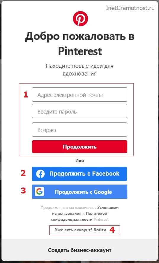 Регистрация в Pinterest