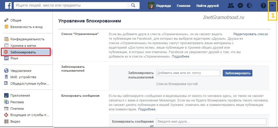 Теперь как полностью удалить страницу на фейсбук?