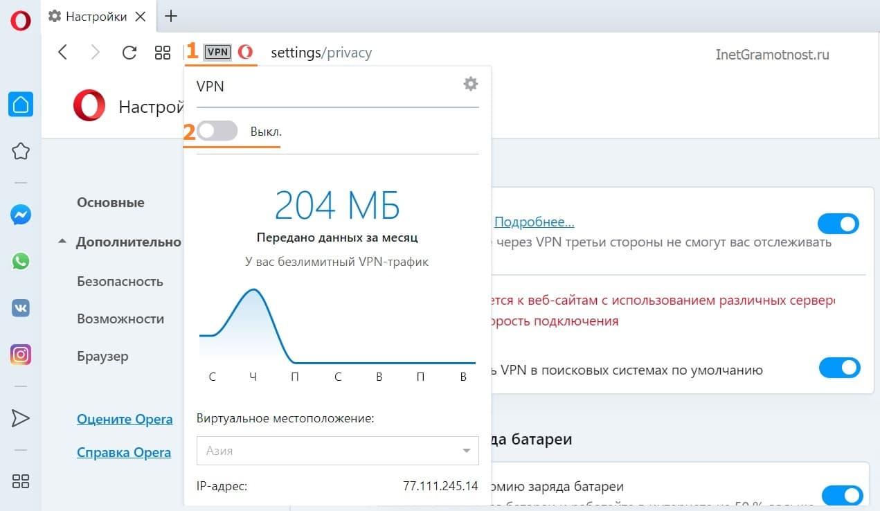 Включить VPN в браузерной строке Оперы