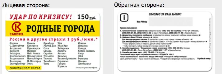 Карточка Cardtel для IP-телефонии
