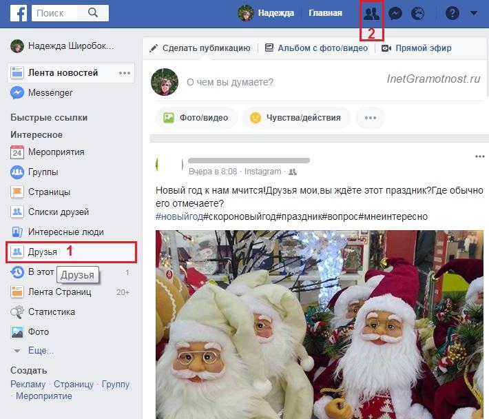 фейсбук сортировать друзья