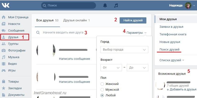 фейсбук найти друзей вконтакте